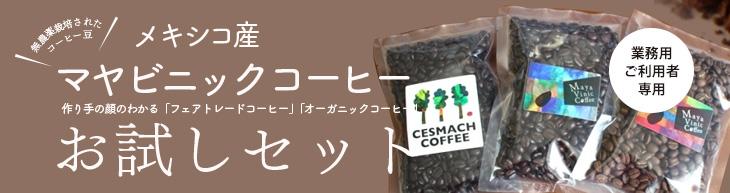 お試しコーヒー豆マヤビニックコーヒー